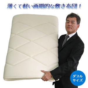 わずか3cm超軽量で超薄い「うすかーる」体圧分散敷布団/ダブルサイズ