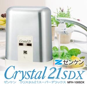 ゼンケン浄水器クリスタル21SDX MFH-100SDX