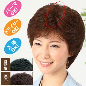 返品可能/人毛100%快適分け目ヘアピース/女性かつら/ミセスウィッグ/部分ウィッグ/ウイッグ