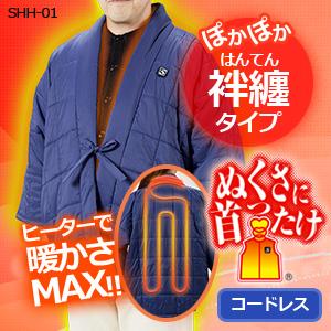 送料無料/充電式ヒーター内蔵あったかはんてん/袢纏/半纏/ぬくさに首ったけシリーズSHH-01