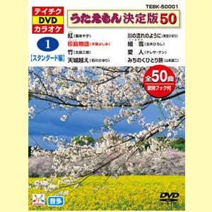 テイチク音声多重DVDカラオケうたえもん決定版50/各50曲入