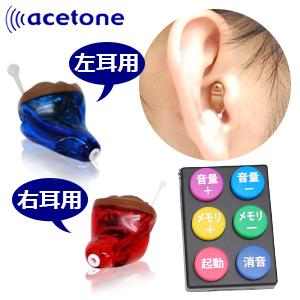 リモコン操作の超小型補聴器「エーストーンフィット」片耳用1個/非課税