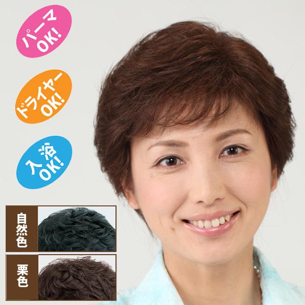 返品可能/人毛100%ショートカールウィッグ/ヘアピース/レディースウィッグ/女性用かつら/ウイッグ