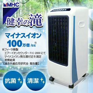 マイナスイオン冷風扇 健幸の滝(けんこうのたき) MHC正規品