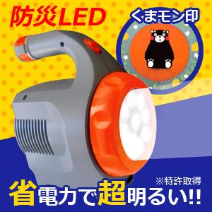 防災ライト LEDガードマン TM-50/太陽光充電ソーラーパネル付属/モバイルバッテリー/スマホ充電可能ランタン