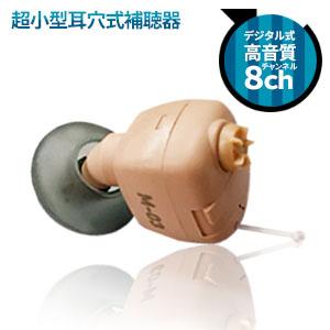 8チャンネル デジタル補聴器 ハーモニー(M-03)ミミー電子製/非課税