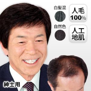返品可能/男性用かつら/紳士用 高級人毛ヘアウィッグ/メンズ全かつら/フルウィッグ/ウイッグ