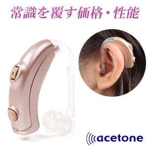 耳かけ式デジタル補聴器 エリーズプロ(片耳用)/非課税