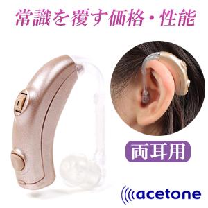 耳かけ式デジタル補聴器 エリーズプロ(両耳用)/非課税