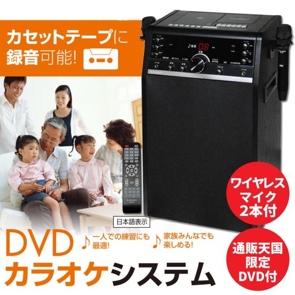 家庭用カラオケセットANABAS-DVD-K100/本格派DVDホームカラオケシステム【豪華プレゼント付】/マイク2本付