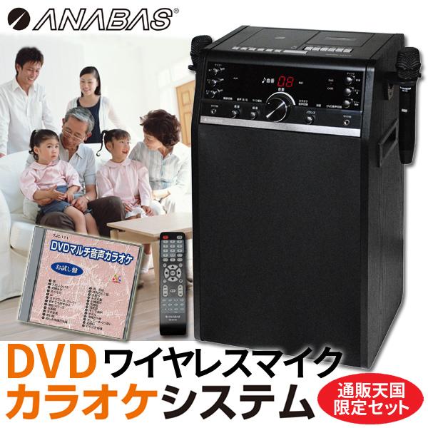 カラオケセット 家庭用 ANABAS-DVD-K110 本格派DVDホームカラオケシステム 豪華プレゼント付 ワイヤレスマイク2本付