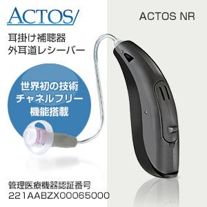アクトス補聴器NR(耳かけ式デジタル補聴器)/片耳用1個/軽度難聴~中等度難聴用/外耳道レシーバー/チャネルフリー/非課税