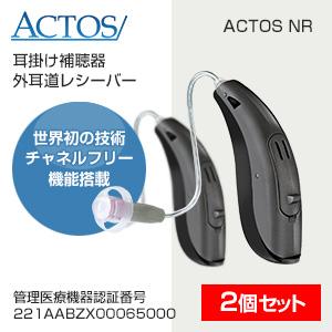 アクトス補聴器NR(耳かけ式デジタル補聴器)/両耳用(左右セット)/軽度難聴~中等度難聴用/外耳道レシーバー/チャネルフリー/非課税