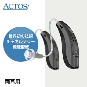 聴き取れなかった声がくっきり!耳本来の聴こえにグッと近づいた補聴器です。 アクトス補聴器NR(耳かけ式デジタル補聴器)/両耳用(左右セット)/軽度難聴~中等度難聴用/外耳道レシーバー/チャネルフリー/非課税
