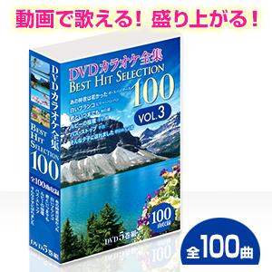 【在庫処分】 DKLK-1003DVDカラオケ全集ベストヒットセレクションvol.03 DKLK-1003, Tokyo Alice:bac0706d --- fabricadecultura.org.br
