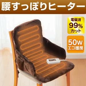 ゼンケン/腰すっぽりヒーター/ヒーターチェア/ZR-51HT