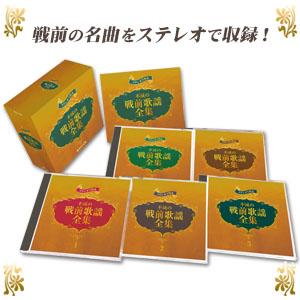 ステレオで甦る 不滅の戦前歌謡全集 CD5枚組BOX全90曲 懐メロ全集