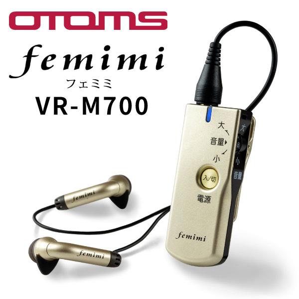 パイオニアデジタル集音器フェミミVMR-M757/使用後返品OK