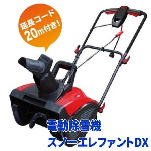 家庭用小型電動除雪機 スノーエレファントDX/D-1100(20m延長コード付)1500Wタイプ