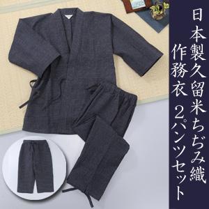 日本製久留米ちぢみ織作務衣2パンツセット
