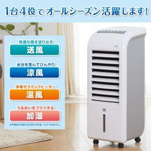 ゼンケンスリム温冷風扇ヒート&クール ZHC-1200 冷風機 冷風器