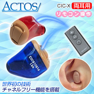 アクトス耳穴式デジタル補聴器CIC-X/両耳用左右セット/リモコン式/チャネルフリー搭載/使用後返品OK/非課税