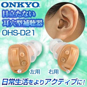 ONKYO オンキョー 耳穴式デジタル補聴器 OHS-D21 片耳用 使用後返品可能 非課税
