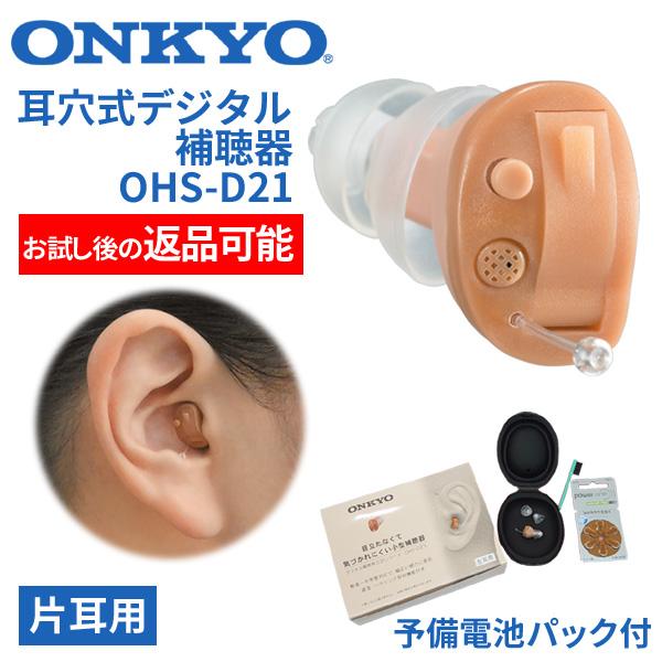 軽度難聴~中等度難聴まで対応する 音響メーカーならではの技術力 ONKYO オンキョー 耳穴式デジタル補聴器 使用後返品可能 オンキヨー補聴器 OHS-D21 片耳用 特典電池1パック付 全品最安値に挑戦 ONKYO補聴器 非課税 全国どこでも送料無料