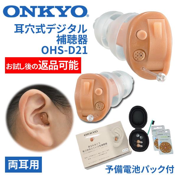 軽度難聴~中等度難聴まで対応する、音響メーカーならではの技術力。 ONKYO オンキョー 耳穴式デジタル補聴器 使用後返品可能 OHS-D21 両耳用 特典電池2パック付 非課税 ONKYO補聴器 オンキヨー補聴器