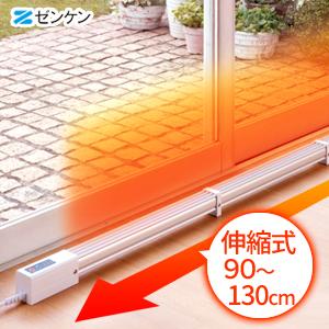 ゼンケン 日本製 窓下ヒーター2 伸縮式 ZK-130 90~130cm対応 結露防止ヒーター ウインドラジエーター