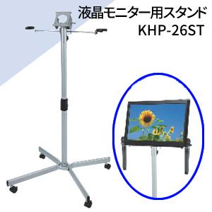 液晶モニタースタンド KHP-26ST 日本製 13~26インチテレビ対応/カラオケ用