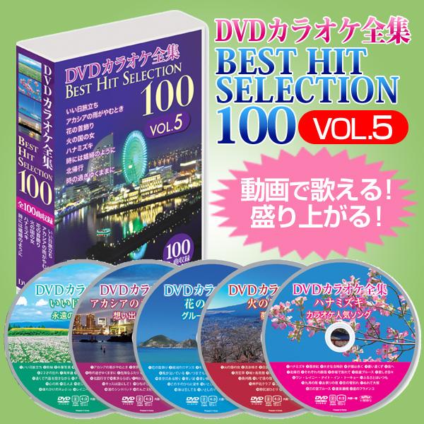 カラオケファンに根強い人気のDVDカラオケ全集の第5集 新品 DVDカラオケ全集ベストヒットセレクションvol.05 全100曲 現金特価 DKLK-1005