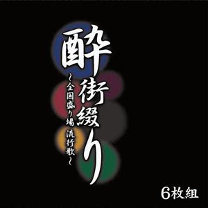 酔街綴り~全国盛り場流行歌~【CD/全109曲】