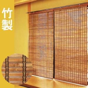 スモークドバンブーロールスクリーン(幅88×高さ135cm)RC-1240S 竹すだれ 燻製竹簾 ロールカーテン