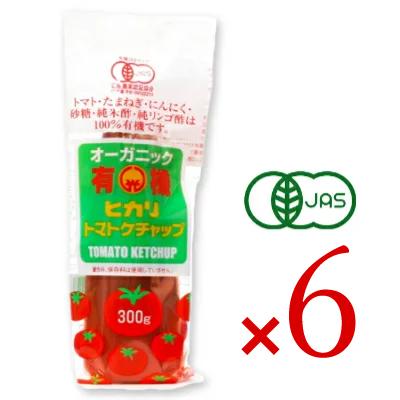 送料無料でお届けします 有機トマトが持つ自然の甘み 有機JAS認定のトマトケチャップです 《送料無料》ヒカリ 有機トマトケチャップ 300g 送料込 × 6本 オーガニック ケチャップ 無添加 チューブ 有機 光食品 有機JAS 安値 トマト