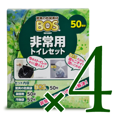 《送料無料》クリロン化成 BOS 非常用トイレセット 50回分 × 4個 ケース販売《あす楽》