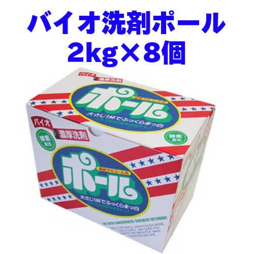 バイオ濃厚洗剤 ポール 2kg×8個 【送料無料 ミマスクリーンケア】