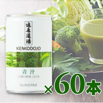 サンスター 健康道場 青汁 缶 160g × 60本入り 【ケース販売】《あす楽》《送料無料》