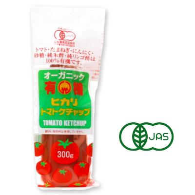 有機トマトが持つ自然の甘み 秀逸 在庫あり 有機JAS認定のトマトケチャップです ヒカリ 有機トマトケチャップ 300g チューブ 光食品 有機JAS 無添加 ケチャップ 有機 トマト オーガニック