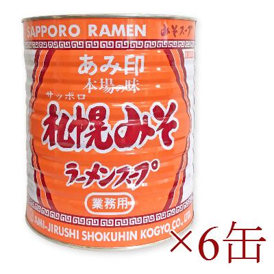《送料無料》 あみ印 札幌みそラーメンスープ 3.3kg × 6缶【業務用 サッポロみそ 味噌ラーメン みそだれ 味噌だれ】《あす楽》