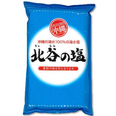 カルシウムを豊富に含んだ味わいのある極上なお塩 お求めやすく価格改定 ちゃたんの塩 1kg 沖縄北谷自然海塩 自然塩 ラッピング無料 天然塩 北谷の塩