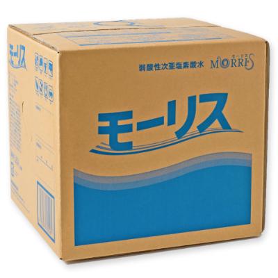 《送料無料》 モーリス 20L 業務用 [森友通商]【弱酸性 次亜塩素酸水 消臭 除菌 MORRIS】《あす楽》