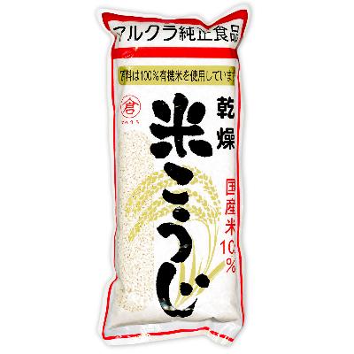 有機JAS認定付きの国産白米のみを使用した 職人手作りの乾燥こうじ マルクラ食品 国産 有機米使用 新登場 乾燥白米こうじ 米麹 白米こうじ 500g 乾燥 米こうじ 激安通販販売 米糀