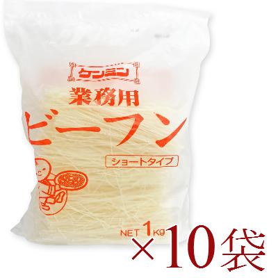 《送料無料》 ケンミン 業務用ビーフン 1kg × 10袋 【お徳用 大容量 けんみん 健民】《あす楽》