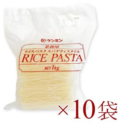 送料無料でお届けいたします。玄米をバランスよく配合したお米100%のパスタ麺。 【10月1日限定!1000円OFFクーポン!】《送料無料》 ケンミン 業務用ライスパスタ スパゲティスタイル 1kg × 10袋【お徳用 大容量 けんみん 健民】