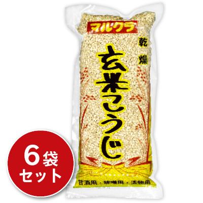 マルクラ食品 国産 乾燥玄米こうじ 500g × 6袋 《あす楽》