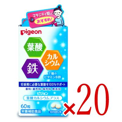 【 SS期間限定 クーポン発行中! 】《送料無料》ピジョン Pigeon サプリメント 葉酸カルシウムプラス 60粒入 × 20箱 ケース販売