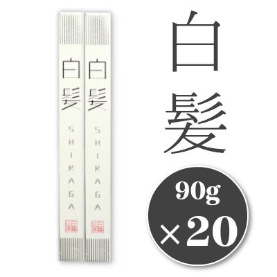 《送料無料》三輪山本 銘品 白髪 90g(45g×2箱)×20本セット