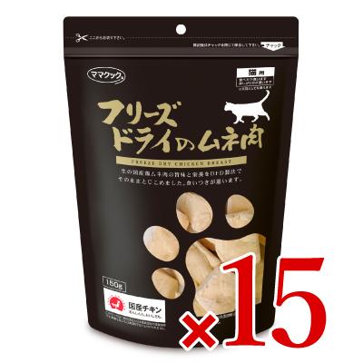 《送料無料》ママクック フリーズドライのムネ肉 猫用 150g × 15袋[猫用おやつ]