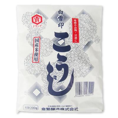 麹 国産米使用 味噌 漬物 送料無料でお届けします ギフト 甘酒 クラシゲ 酵素 発酵 倉繁醸造 白雪印 《メール便選択可》 200g こうじ 乾燥麹 乾燥こうじ